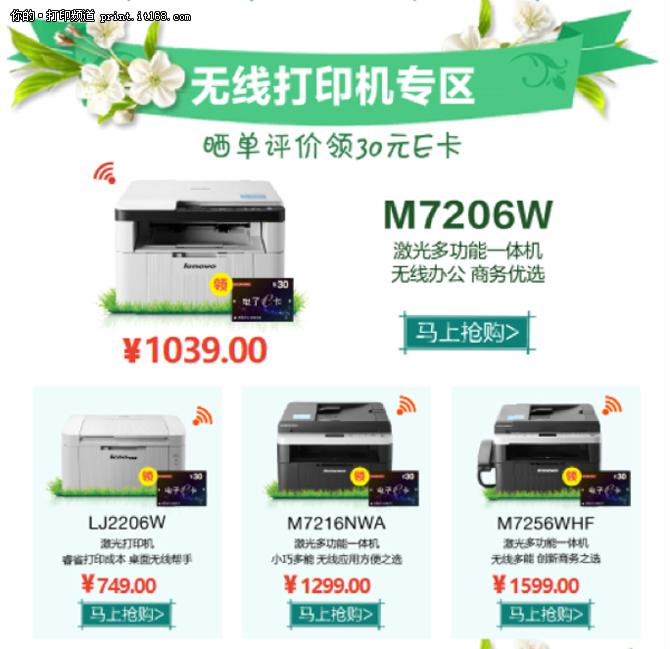 联想打印促销季什么值得买?