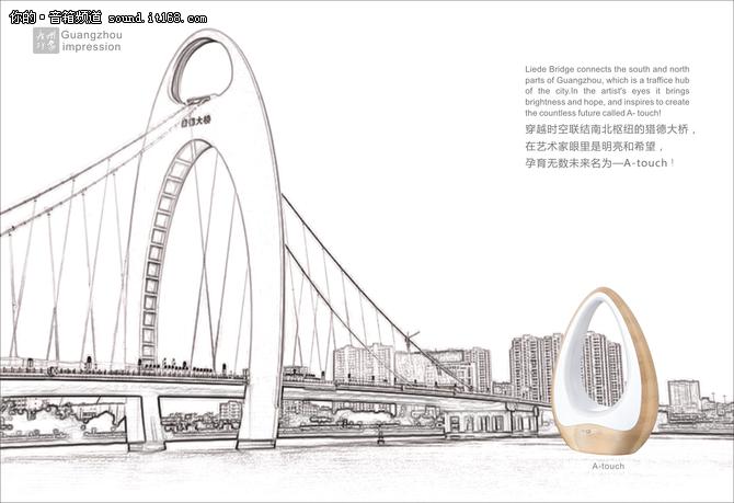 广州style 阿隆索新品sound mini即将上市