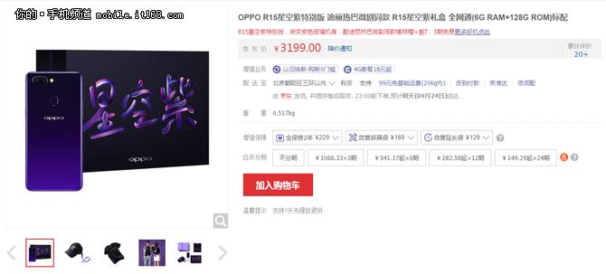 OPPO R15星空紫特别版 4月21日正式开卖