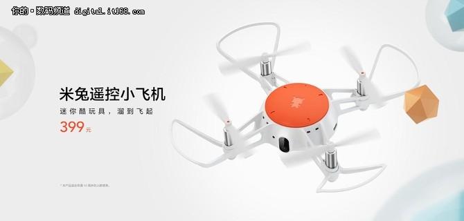 720P航拍联机对战 399元米兔遥控小飞机发布