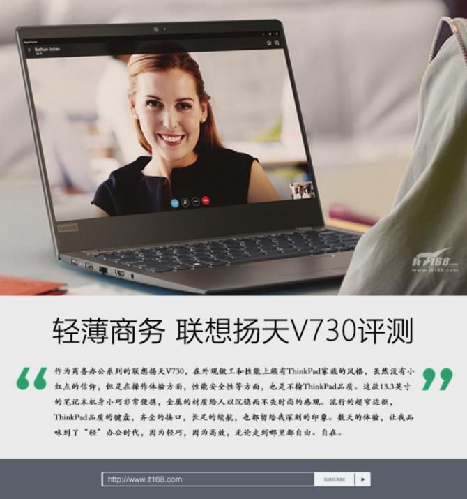 """开启""""轻""""办公时代,联想扬天V730新品评测"""