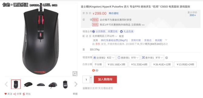 畅享电竞HyperXPulsefire京东促销399元
