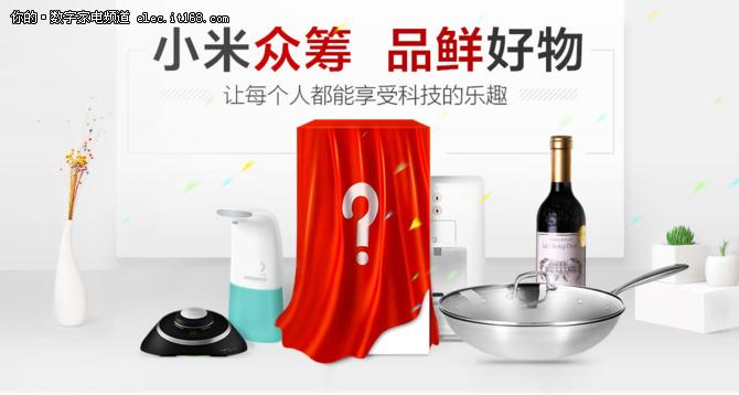 小米有品上线一周年 在售商品超2000件