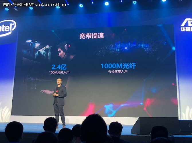 2018开放平台发布会 华硕再发布三款新品