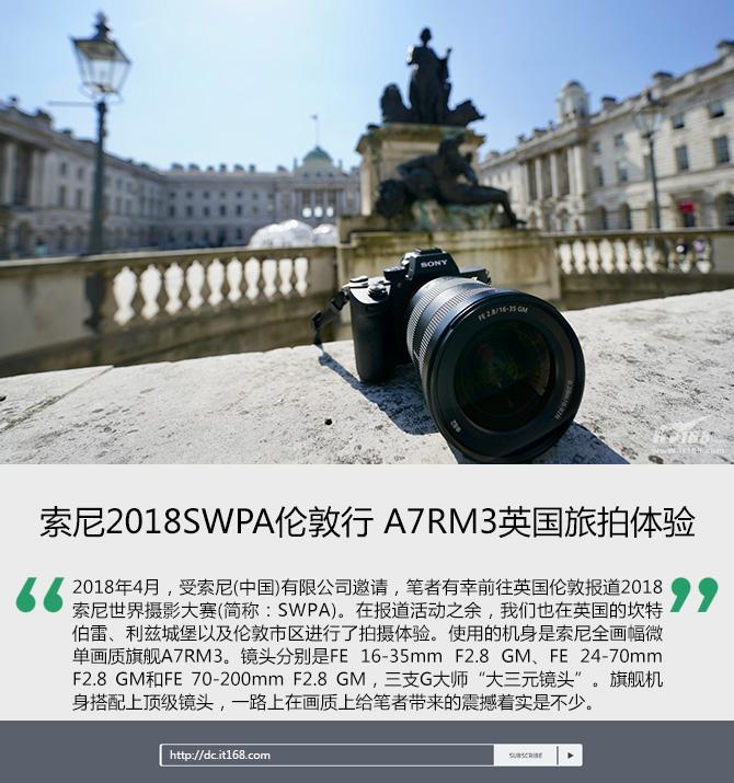 索尼2018SWPA伦敦行 A7RM3英国旅拍体验