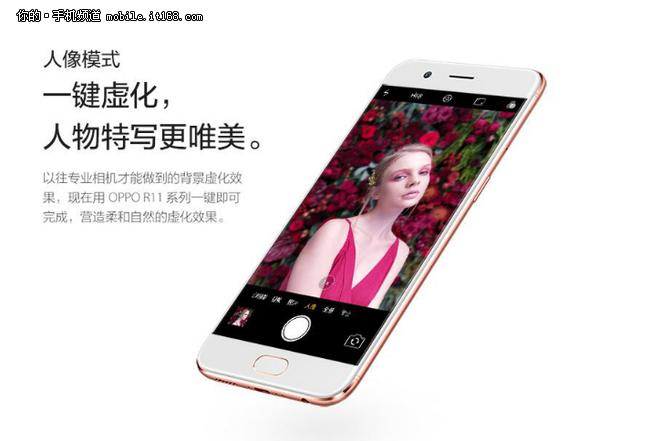 "OPPO R11美颜+智能""华华手机""售2000元"