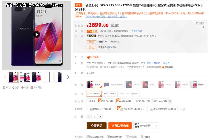 OPPO R15苏宁送158元蓝牙音箱 售价2699元起
