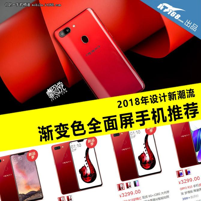 2018年设计新潮流 渐变色全面屏手机推荐