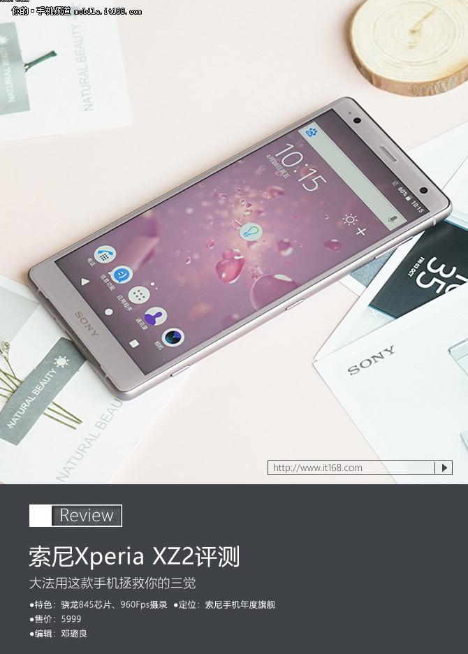 索尼XZ2评测:大法用这款手机拯救你的三觉