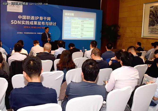 中国联通发布IP骨干网的SDN创新实践成果