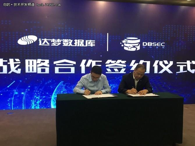 2018达梦推介会暨合作伙伴大会北京召开