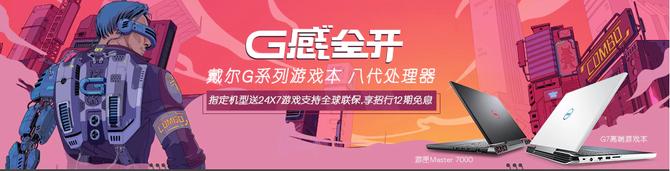 G感全开 戴尔全新G系列游戏本在官网开卖