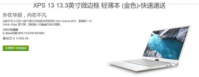 创新白色纤维 戴尔全新XPS 13官网开卖