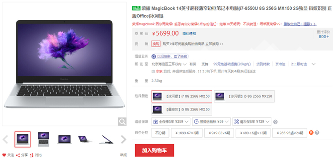 荣耀MagicBook笔记本仅售5699元