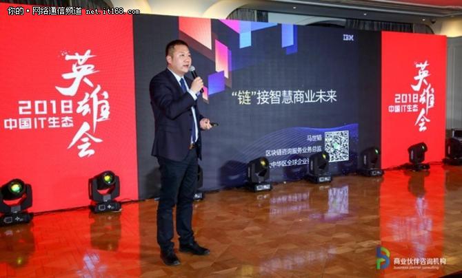 """""""2018中国IT生态英雄会""""隆重在京召开"""