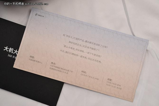 5月8日发布360手机N7 平底锅邀请函带你吃鸡