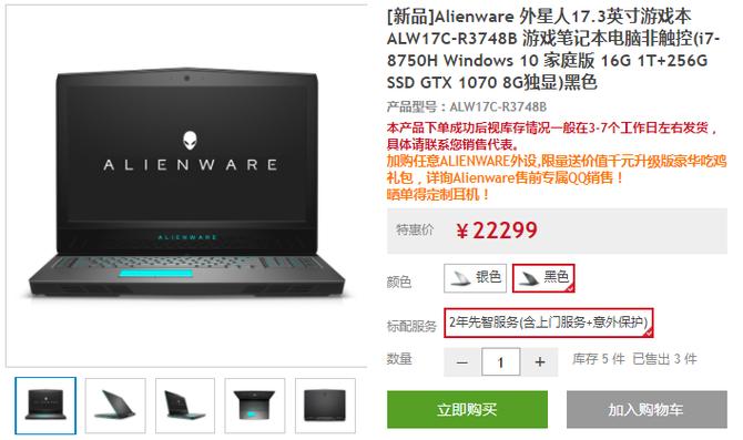 不只是8代酷睿 酷黑版Alienware了解一下