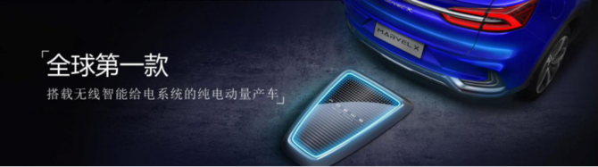 智能出行 荣威发布量产电动汽车MARVEL X