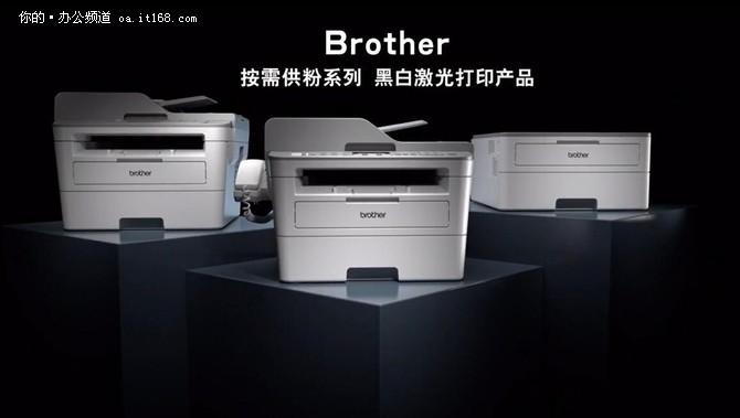 """双激光技术 Brother""""按需供粉""""系列解析"""