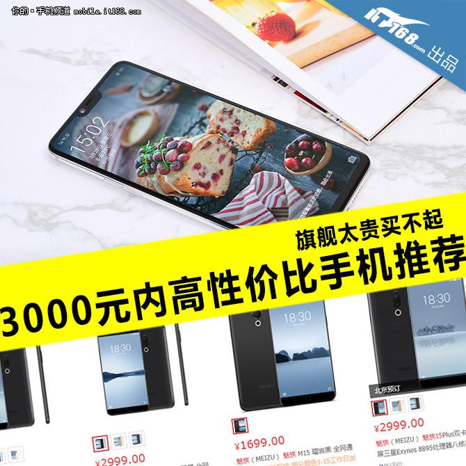 旗舰太贵买不起 3000元内高性价比手机推荐