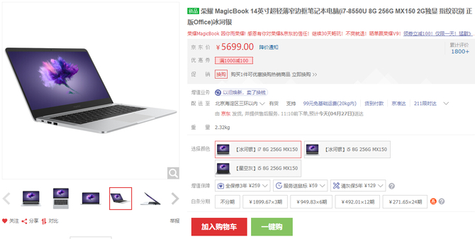 仅此一天 荣耀MagicBook刷新全网最低价