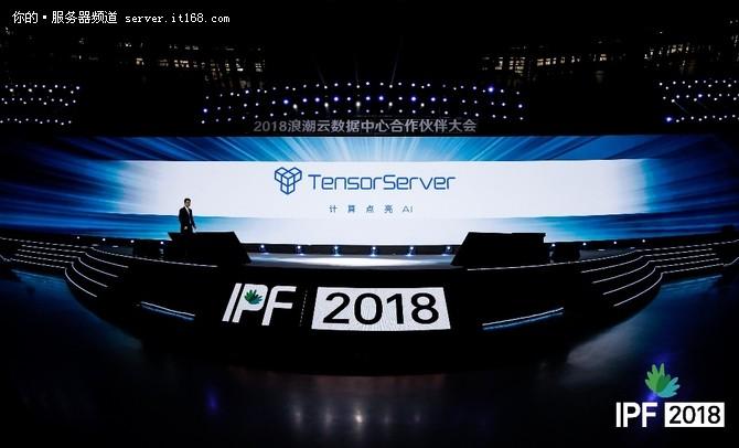 浪潮IPF2018:发布全新AI品牌,赋能伙伴,目标5年全球第一