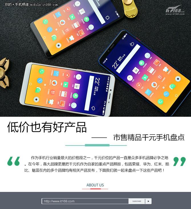 低价也有好产品 市售精品千元手机盘点