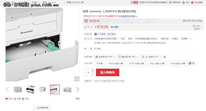 行业打印首选 联想LJ2400特价促销中