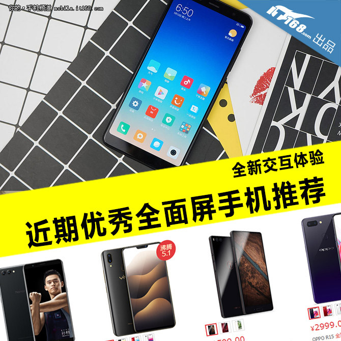 全新交互体验 近期优秀全面屏手机推荐