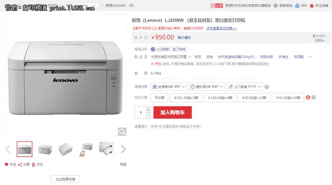 中小企业低成本选择 联想LJ2206W促销中