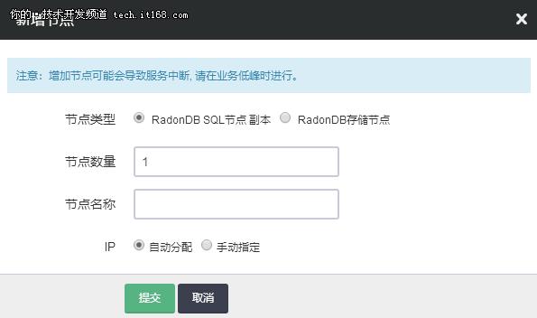 RadonDB用户使用手册——服务功能概述