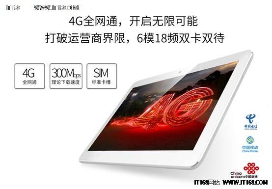 千元十核平板旗舰!昂达X20震撼发布仅899元