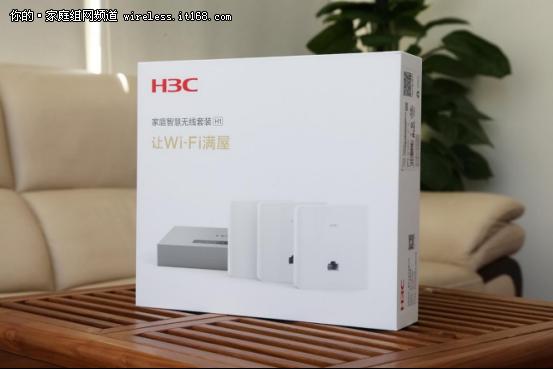 H3C H1智慧无线套装 让你摆脱