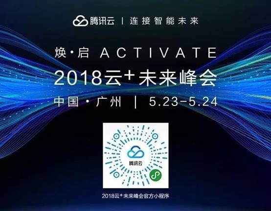 刚刚!腾讯与广州市金融局就金融安全战略合作 马化腾出席