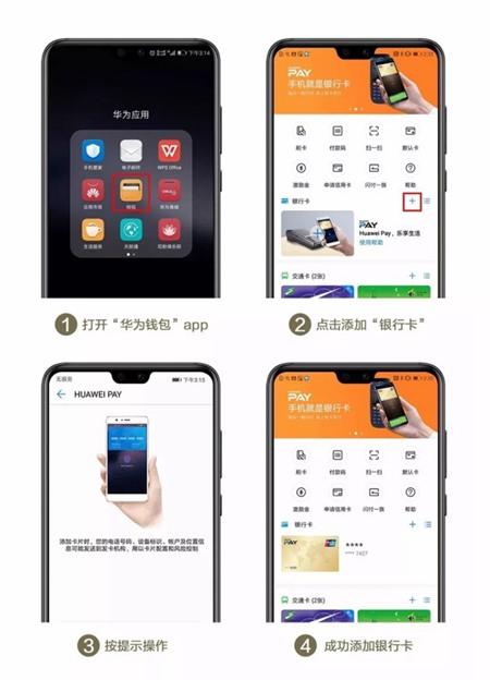 Huawei Pay首开卡抽送华为手机