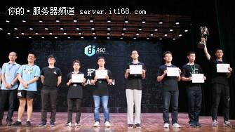 ASC18落幕:清华夺冠 11支队伍打破世界记录