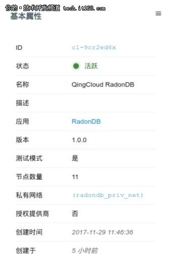 RadonDB用户使用手册——集群信息概述