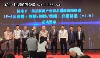 中国下一代互联网(IPv6)建设及应用峰会