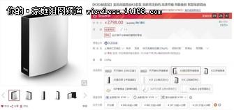 514斐讯京东超级新品日 K3套装限时优惠200
