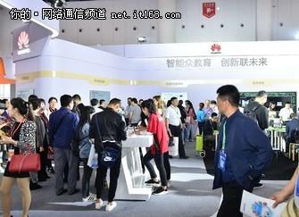 智能众教育,创新联未来!华为亮相第74届中国教育装备展示会