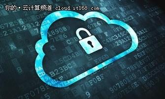 企业首席信息安全官如何应对云计算安全?