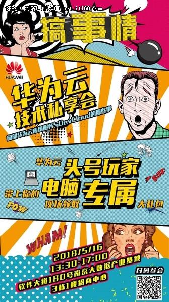 玩转《复联3》,对话云大神,明天华为云技术私享会南京站开始啦!