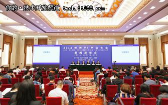 2018世界VR产业大会将于10月在南昌举办