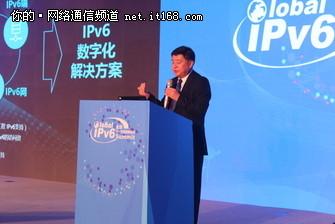 新华三李立:基于IPv6的数字化解决方案