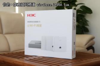 H3C H1家庭智慧无线套装 让你摆脱