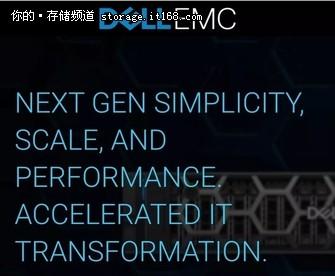 一条最新DellEMC融合架构新闻