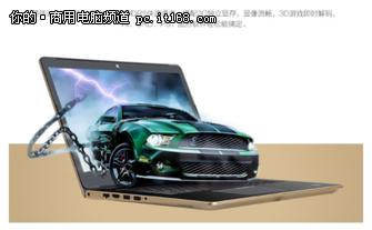 商务之选 戴尔成就VOSTRO14京东售价4799元