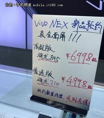 vivo NEX价格曝光 高配采用骁龙8456998起