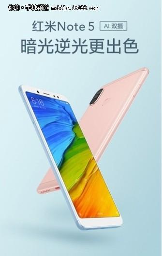 """红米Note5 全网通 双卡双待 """"华华手机""""售1030元"""
