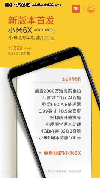 小米6X 4+32GB版本发布 限时优惠仅售1399元